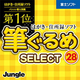 【ポイント10倍】【35分でお届け】筆ぐるめ 28 select 【ジャングル】【Jungle】【ダウンロード版】