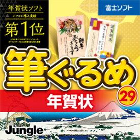 【ポイント10倍】【35分でお届け】筆ぐるめ 29 年賀状 【ジャングル】【Jungle】【ダウンロード版】