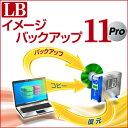 【5分でお届け】LB イメージバックアップ11 Pro【ライフボート】【Lifeboat】【ダウンロード版】