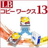 LBコピーワークス13【ライフボート】