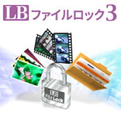 LBファイルロック3【ライフボート】