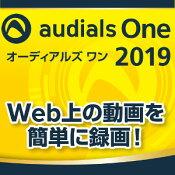 AudialsOne2019【ライフボート】【Lifeboat】【ダウンロード版】