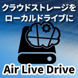 【キャッシュレス5%還元】【35分でお届け】Air Live Drive Pro ダウンロード版 【ライフボート】【Lifeboat】【ダウンロード版】