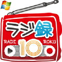 ラジ録10 Windows版 【マグノリア】【ダウンロード版】