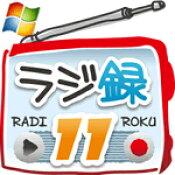 ラジ録11Windows版
