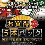 お買得5本パック囲碁・将棋・麻雀・花札・トランプNew
