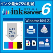 InkSaver6【メディアナビ】【ダウンロード版】