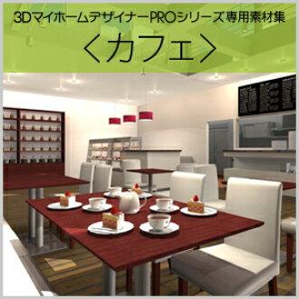 3 D마이 홈 디자이너 PRO 전용 소재집<카페>