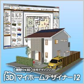 【35分でお届け】3Dマイホームデザイナー12【メガソフト】【MEGASOFT】【ダウンロード版】