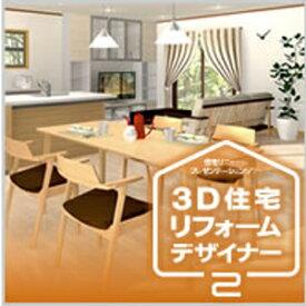 【35分でお届け】3D住宅リフォームデザイナー2 【メガソフト】【MEGASOFT】【ダウンロード版】