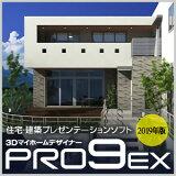 3DマイホームデザイナーPRO9EX2019年版【メガソフト】