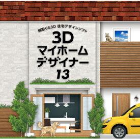 【35分でお届け】3Dマイホームデザイナー13【メガソフト】【MEGASOFT】【ダウンロード版】