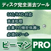 ディスク完全消去ツール「ピーマンPRO」【キララ21】