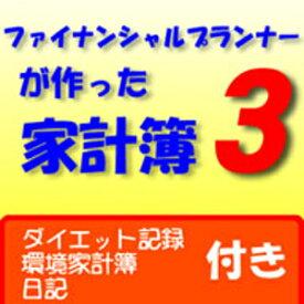 【35分でお届け】ファイナンシャルプランナーが作った家計簿 3【イースターネット】【ダウンロード版】