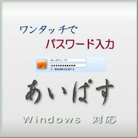 【キャッシュレス5%還元】【35分でお届け】あいぱす Ver.1.2.0【ツー.オー.ファイブ.アソシエイツ】【ダウンロード版】