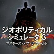 ジオポリティカルシミュレータ3マスターズ・オブ・ザ・ワールド
