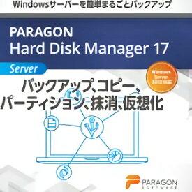 【35分でお届け】Paragon Hard Disk Manager 17 Server (保守付き)【パラゴン】【ダウンロード版】