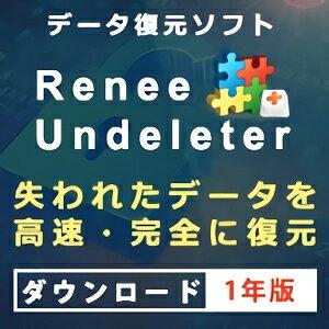 【35分でお届け】【Win版】Renee Undeleter 1年版 【レニーラボラトリ】【ダウンロード版】