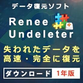 【キャッシュレス5%還元】【35分でお届け】【Win版】Renee Undeleter 1年版 【レニーラボラトリ】【ダウンロード版】