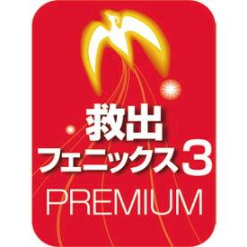 【キャッシュレス5%還元】【35分でお届け】救出フェニックス 3 PREMIUM ダウンロード版 【ソースネクスト】
