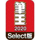 【35分でお届け】筆王2020 Select版 【ソースネクスト】【ダウンロード版】