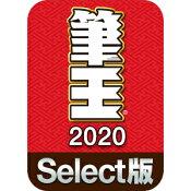 筆王2020Select版【ソースネクスト】【ダウンロード版】