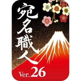 【35分でお届け】宛名職人 Ver.26 ダウンロード版 【ソースネクスト】