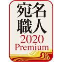 【35分でお届け】宛名職人 2020 Premium ダウンロード版 【ソースネクスト】