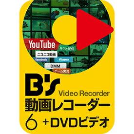 【キャッシュレス5%還元】【35分でお届け】B's 動画レコーダー 6+DVDビデオ ダウンロード版【ソースネクスト】