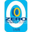 【ポイント10倍】【35分でお届け】ZERO ウイルスセキュリティ 1台 ダウンロード版 【ソースネクスト】