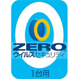 【35分でお届け】ZERO ウイルスセキュリティ 1台 ダウンロード版 【ソースネクスト】