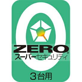 【ポイント10倍】【35分でお届け】ZERO スーパーセキュリティ 3台 ダウンロード版 【ソースネクスト】