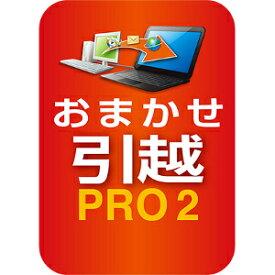 【キャッシュレス5%還元】【35分でお届け】おまかせ引越 Pro 2 乗換応援版 ダウンロード版 【ソースネクスト】