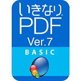 いきなりPDFVer.7BASICダウンロード版【ソースネクスト】