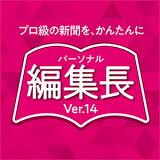 パーソナル編集長Ver.14ダウンロード版【ソースネクスト】