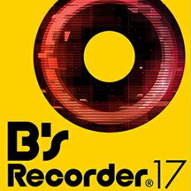 【35分でお届け】B's Recorder 17 ダウンロード版 【ソースネクスト】