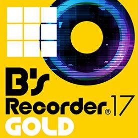 【35分でお届け】B's Recorder GOLD17 ダウンロード版 【ソースネクスト】