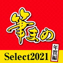 【35分でお届け】筆まめSelect2021 年賀編 ダウンロード版 【ソースネクスト】