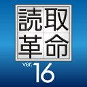 【35分でお届け】読取革命Ver.16 ダウンロード版 【ソースネクスト】