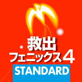 【ポイント10倍】【35分でお届け】救出フェニックス 4 STANDARD ダウンロード版【ソースネクスト】