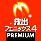 救出フェニックス4PREMIUMダウンロード版【ソースネクスト】