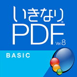いきなりPDFVer.8BASICダウンロード版【ソースネクスト】