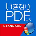 【ポイント10倍】【35分でお届け】いきなりPDF Ver.8 STANDARD  ダウンロード版 【ソースネクスト】