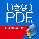 いきなりPDFVer.8STANDARDダウンロード版【ソースネクスト】