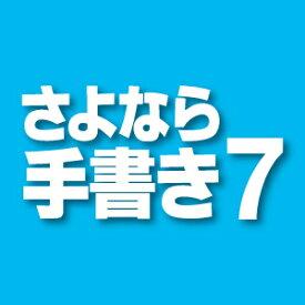 【ポイント10倍】【35分でお届け】さよなら手書き 7 ダウンロード版 【ソースネクスト】