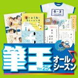 筆王Ver.25オールシーズンダウンロード版【ソースネクスト】
