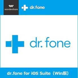 【ポイント10倍】【35分でお届け】【Win版】dr.fone for iOS Suite 永久ライセンス 1PC 【Wondershare】【ワンダーシェア】【ダウンロード版】