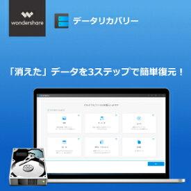 【35分でお届け】【Mac版】データリカバリー 永久ライセンス 1PC 【Wondershare】【ワンダーシェア】【ダウンロード版】