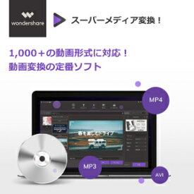 【35分でお届け】【Win版】スーパーメディア変換! 永久ラインセス 1PC 【Wondershare】【ワンダーシェア】【ダウンロード版】