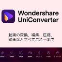 【ポイント10倍】【35分でお届け】【Win版】UniConverter 永久ラインセス 1PC 【Wondershare】【ワンダーシェア】【ダ…